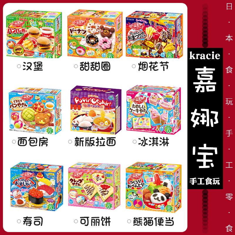 日本食玩Kracie 嘉娜宝知育菓子DIY手工自制糖果儿童益智玩具食品