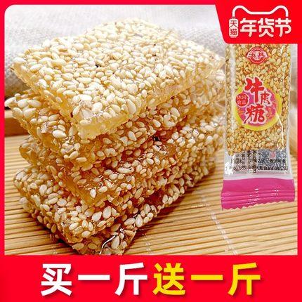 花生牛皮糖1000g芝麻糖软糖手工老式糖果散装新年过年年货小零食