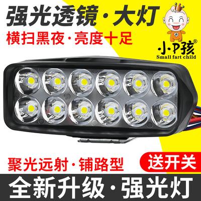 电动摩托车灯改装外置 超亮12v60V三轮电瓶车强光LED大灯流氓射灯