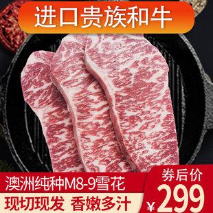 进口雪花牛排M8M9级澳洲纯种和牛新鲜原切生牛扒非日本A5神户牛肉