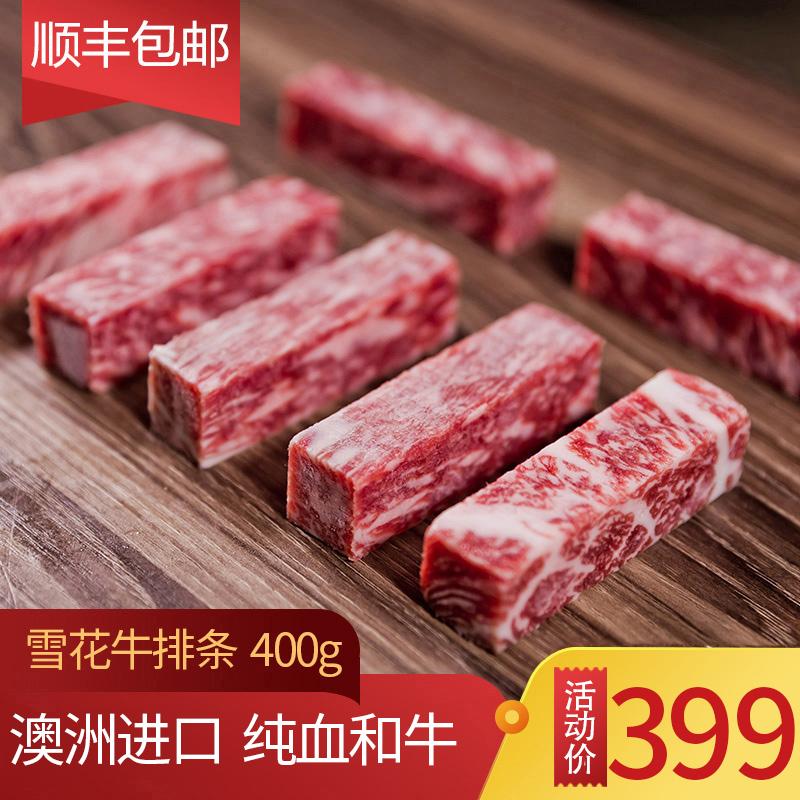 雪花进口澳洲纯种和牛m9级西冷牛排满798.00元可用399元优惠券