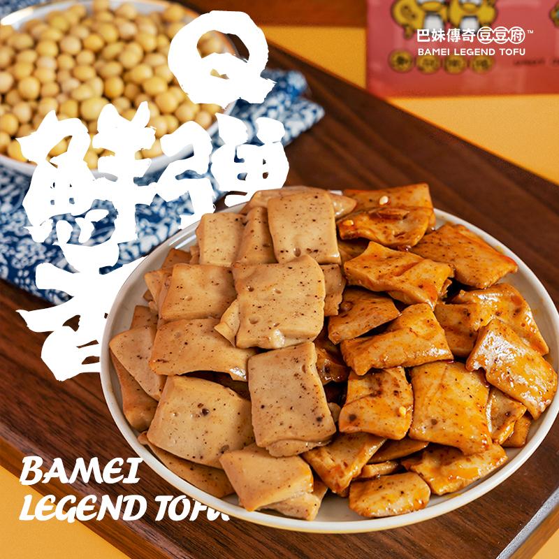 巴妹传奇Q弹豆腐干麻辣五香小包装零食四川成都特产小吃网红豆干
