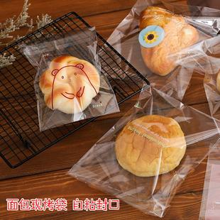 自粘现烤面包烘焙食品小包装袋子一次性打包吐司切片甜甜圈菠萝包