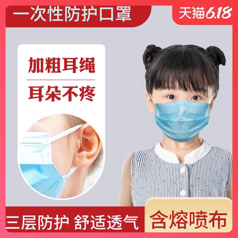 儿童一次性熔喷成人透气三层口罩