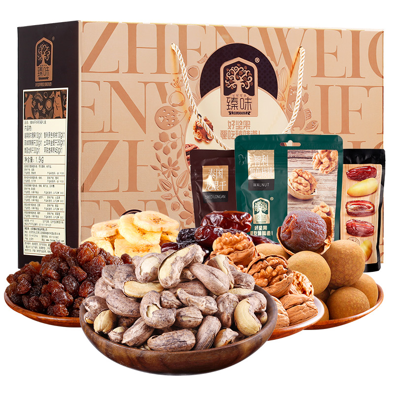 Zhenwei global imported nut mix set blessing new year gift box imported dried fruit snack package