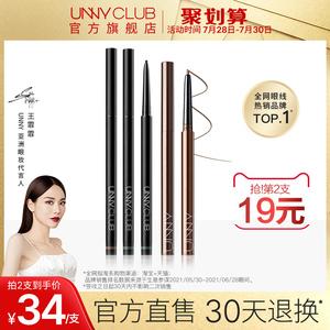 王霏霏推荐UNNY官方旗舰店眼线胶笔不易晕染防水棕色学生新手进口