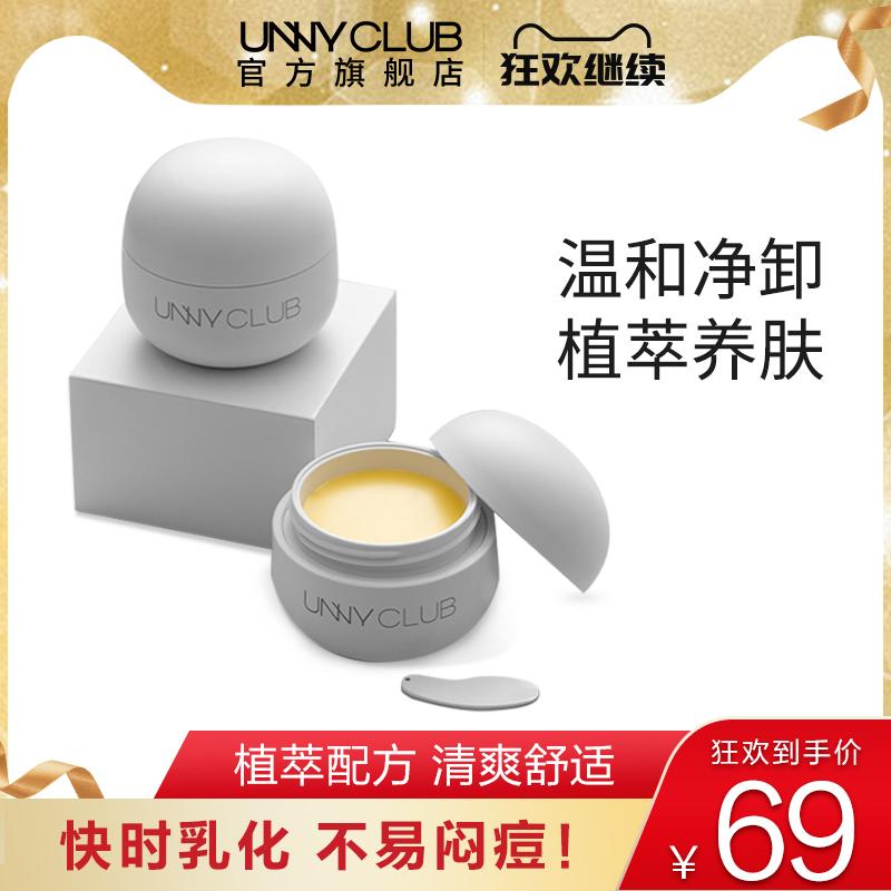 [狂欢返场]UNNY官方旗舰店精油卸妆膏深层清洁眼唇脸三合一油乳水