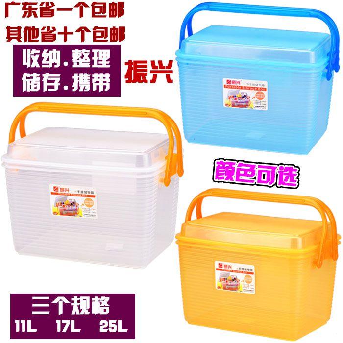 手提储物箱整理箱塑料箱杂物收纳箱居家收纳箱11/17/25L