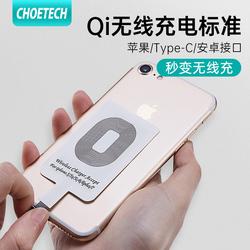 Choetech苹果无线充电器贴片接收器iphone7/7p/6/6s小米vivo华为type-c安卓oppo通用8万能魔法阵9感应模块