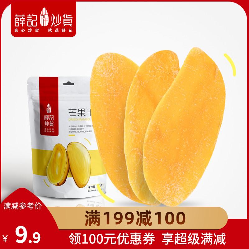 办公室休闲网红小零食泰国特产原味芒果干袋装88g芒果干薛记炒货