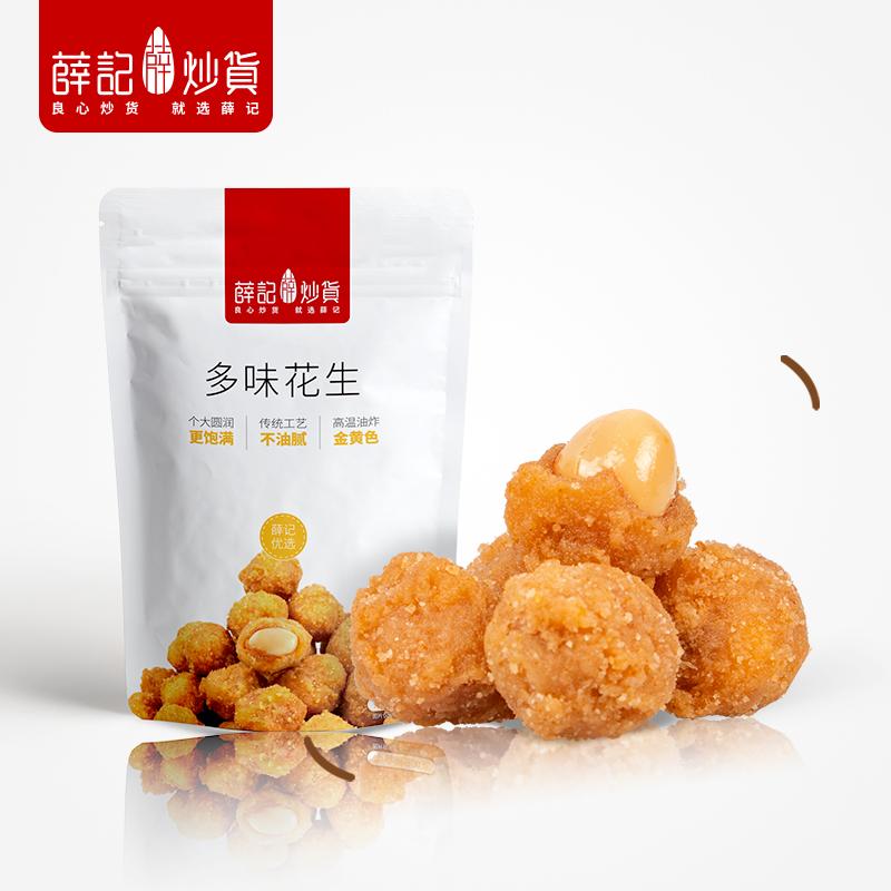 薛记炒货多味200g/袋休闲熟花生米