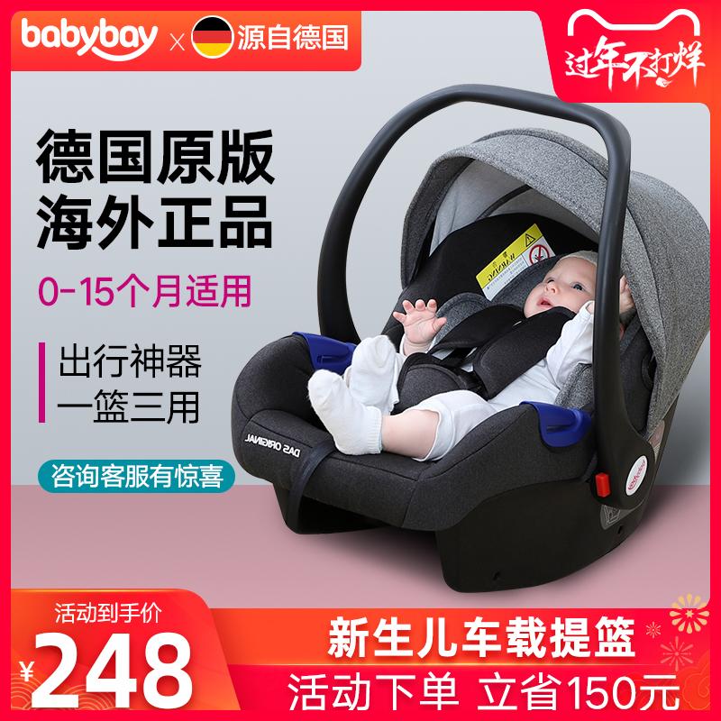 德国babybay婴儿儿童用新生儿睡篮