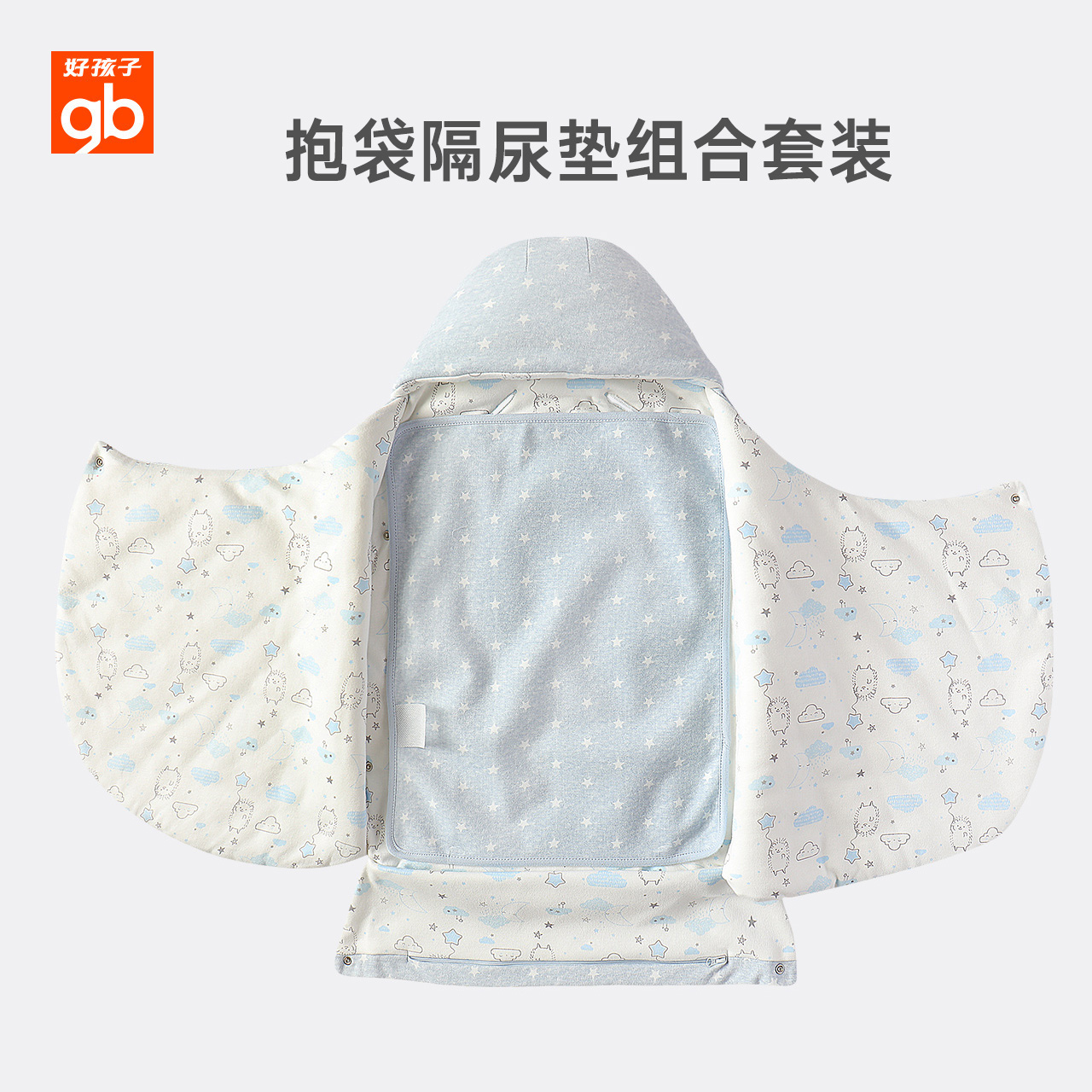 Good baby's baby cuddle baby's swaddling clothes in winter