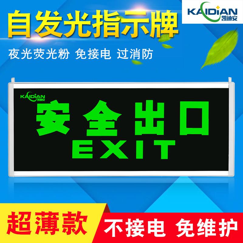 自发光安全出口指示牌夜光荧光消防应急通道疏散指示标志灯免接电