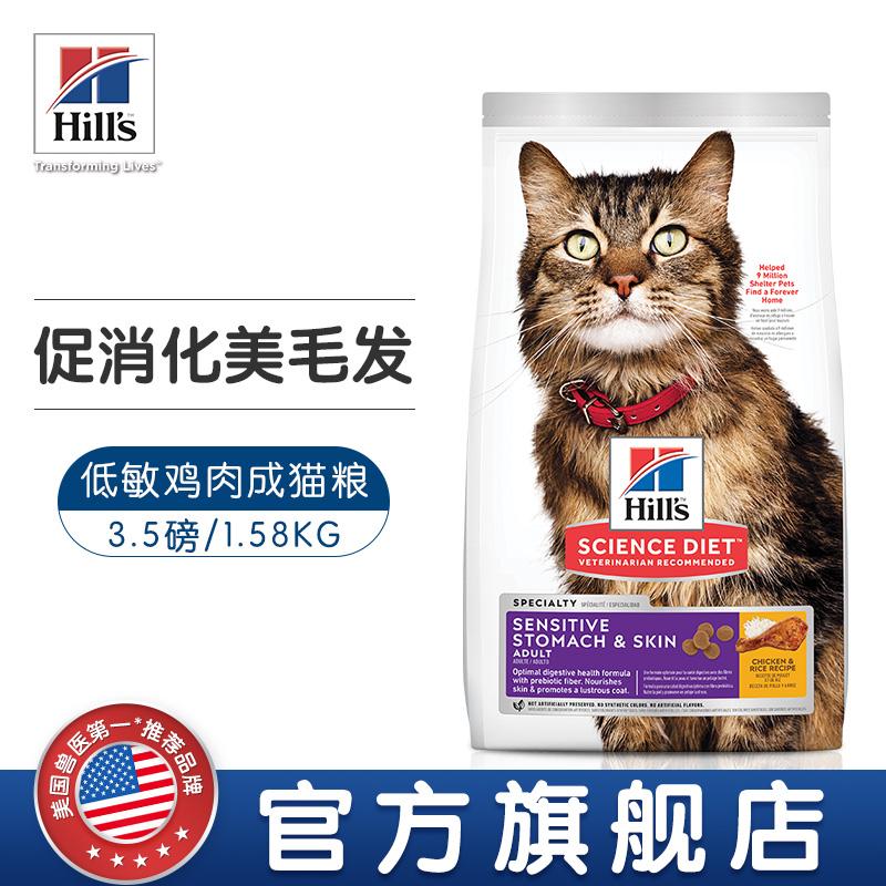 Hills希尔思斯低敏成猫粮美国进口通用鸡肉成猫主粮3.5磅/1.58KG,可领取20元天猫优惠券