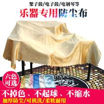 乐器配件架子鼓电子鼓电钢琴防尘布专用防尘罩多色多尺寸选