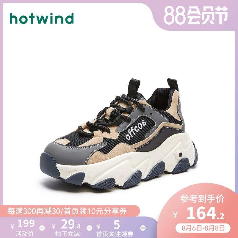 Hotwind/热风老爹鞋女ins潮新款百搭厚底网红运动休闲鞋