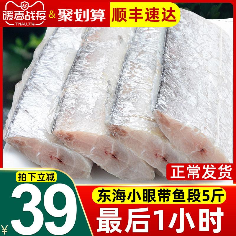 5斤东海带鱼新鲜冷冻带鱼小眼刀鱼舟山带鱼中段深海鲜活特级大