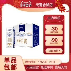 蒙牛特仑苏纯牛奶 250ml*16盒整箱 3.6g乳蛋白学生高端营养早餐奶