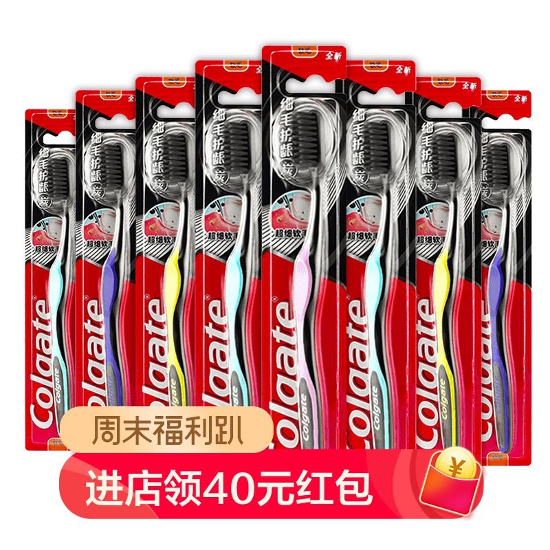 【2件起购】高露洁细毛护龈牙刷  进口软毛刷毛家庭装8支