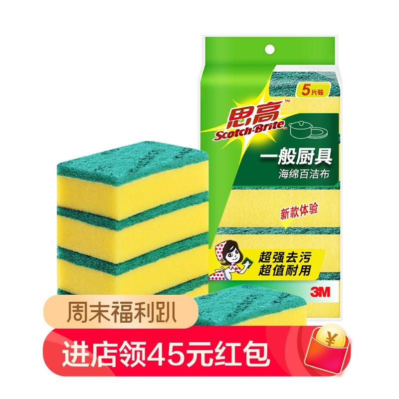 3M思高百洁布5片装 厨房家用女洗碗海绵清洁百洁擦抹布去污耐用