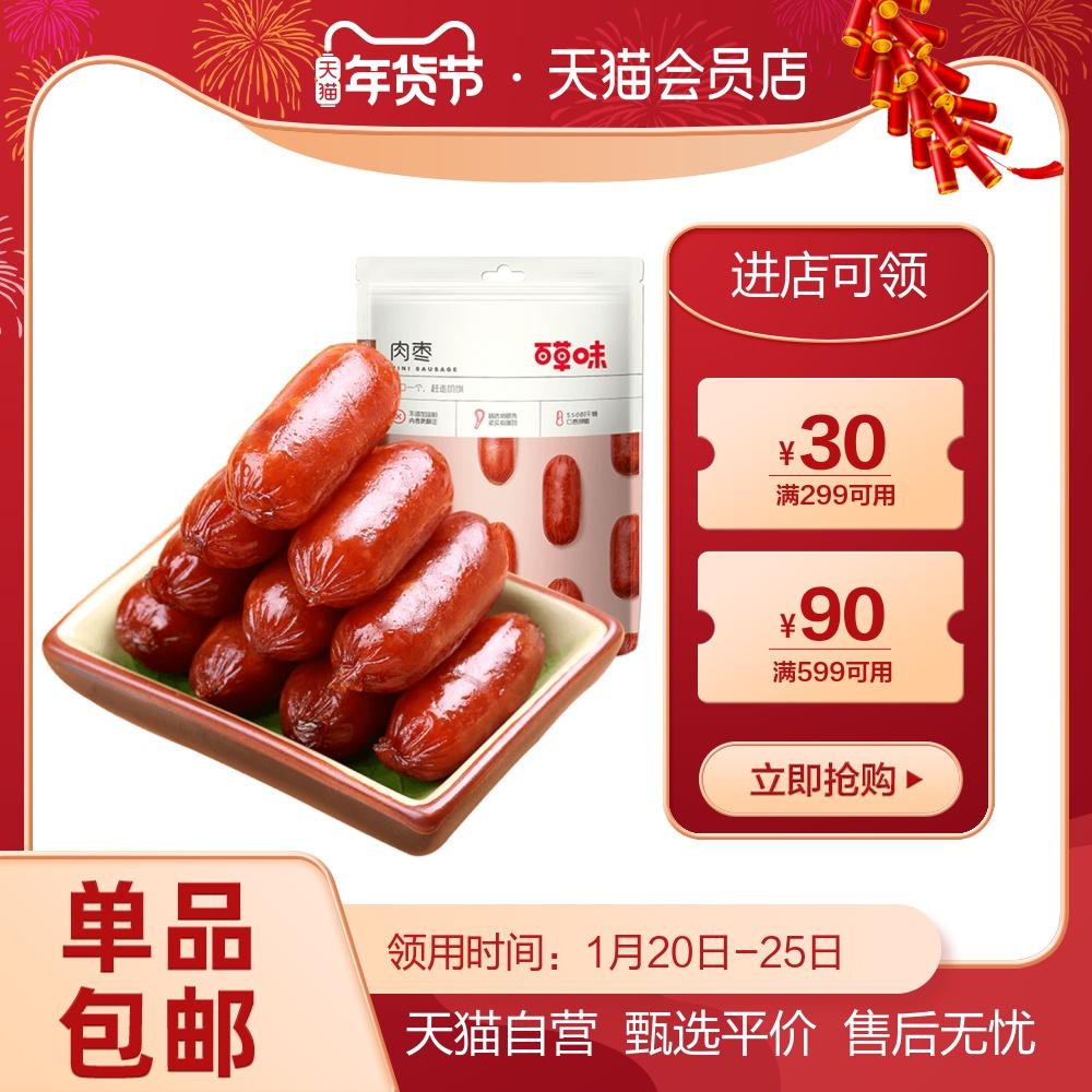 【2件起购】百草味炭烤小香肠60g 烟熏味烤肠猪肉脯肉类网红零食