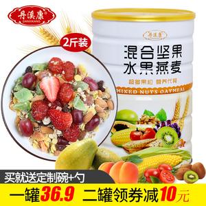 丹溪康水果燕麦片早餐即食 混合坚果麦片速食懒人代餐食品无脱脂