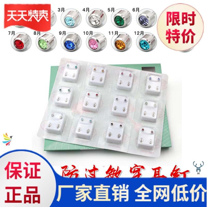。 Pierce ear pin pierce ear hole pierce anti blocking pierce ear pin plug ear pin Korean womens ear hole mens and womens fashion