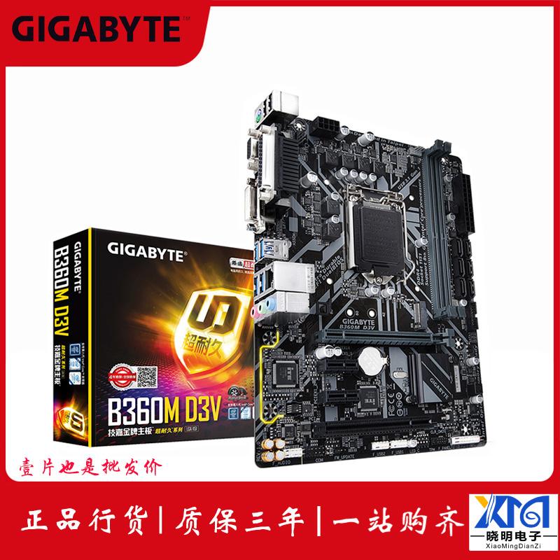 Gigabyte/技嘉 B360M-D3Vd3v 全新b360主板 ddr/ b360m-4内存 秒h