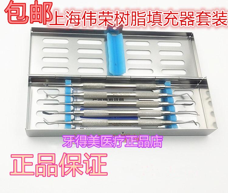 牙科口腔伟荣星齿树脂充填器套装5*1带耐高温器械盒正品包邮