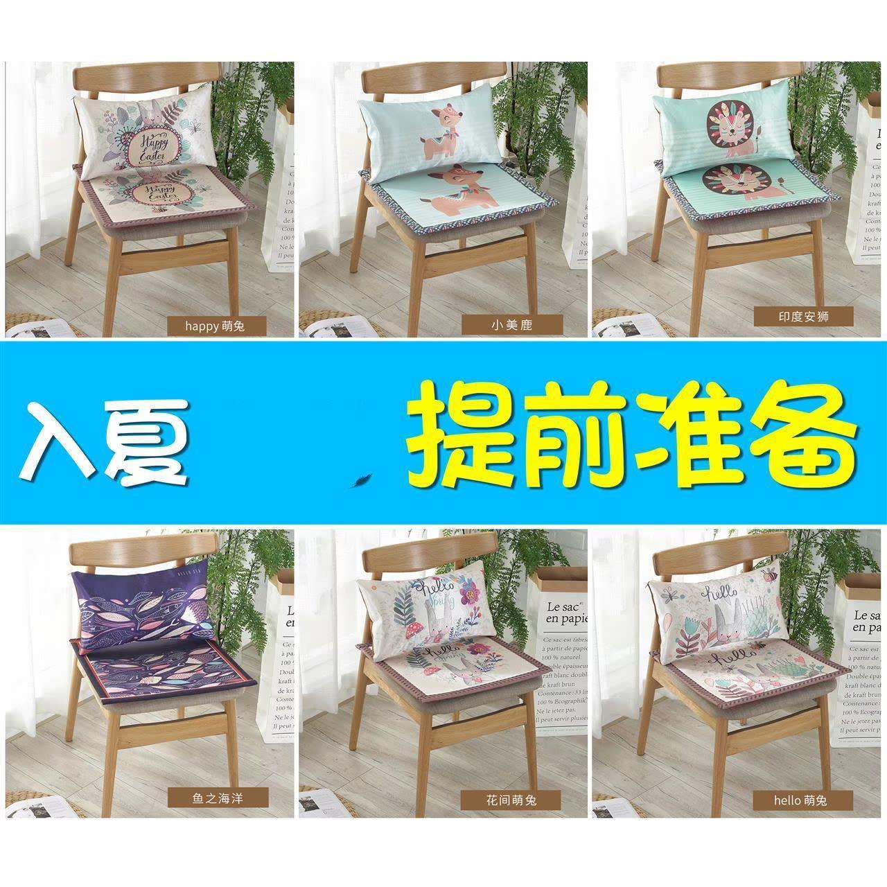 办公电脑椅垫子冰丝坐垫可爱卡通防滑透气学生竹凉席餐垫夏季座垫