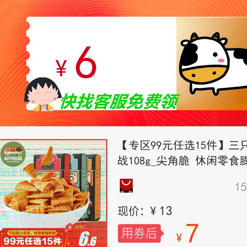 11月14日最新优惠【专区99元任选15件】三只松