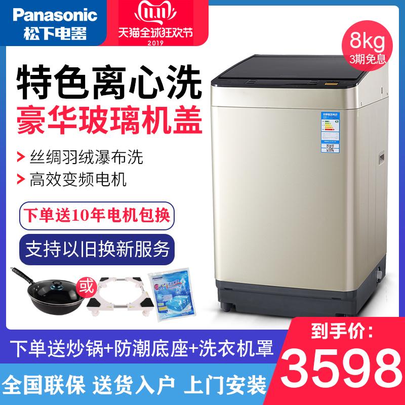 Panasonic/松下 XQB80-X8156大容量8kg静音波轮洗衣机全自动离心