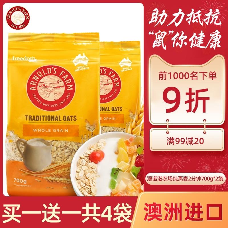 澳洲进口 澳诺滋农场麦片700g*2袋 2分钟快煮即食懒人早餐燕麦片
