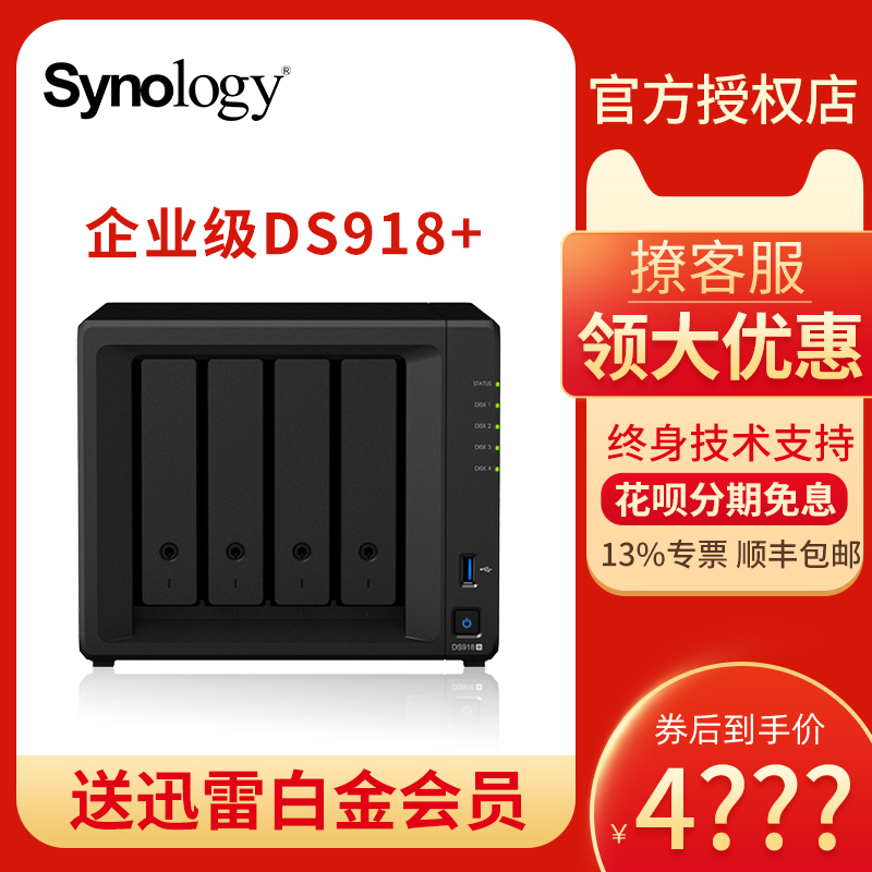 Qunhui ds918 + network storage syntax Host Storage NAS enterprise family shared hard disk box server personal cloud disk private cloud upgrade 4-disk NAS host side storage
