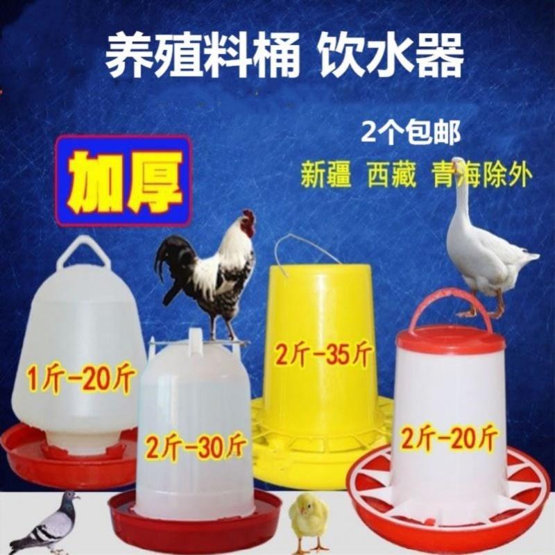 edx食料小鸡宠物信鸽饮水壶立式食粮家用桶饮水器兔-鸡饲料(edx宠物用品旗舰店仅售8.16元)