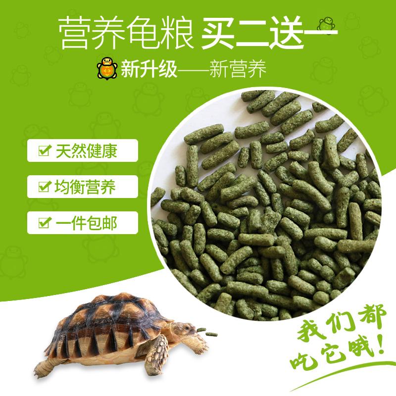中华草龟水龟粮巴西红耳龟小乌龟食物甲鱼墨龟饲料高钙-乌龟饲料(edx宠物用品旗舰店仅售9.22元)
