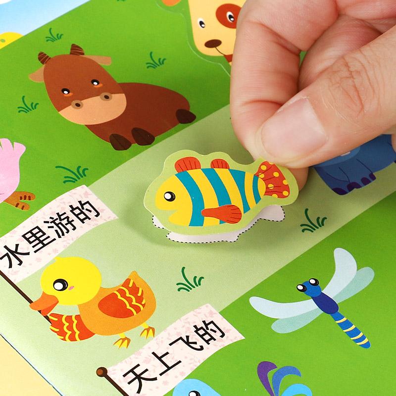 儿童专注力贴纸书幼儿园早教玩具