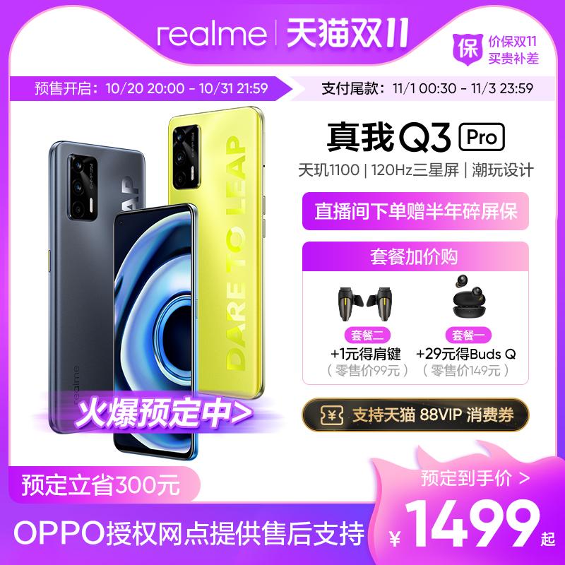 【支持88VIP消费券】realme真我Q3 Pro天玑1100智能游戏拍照闪充5G新品手机学生性价比官方正品q3pro