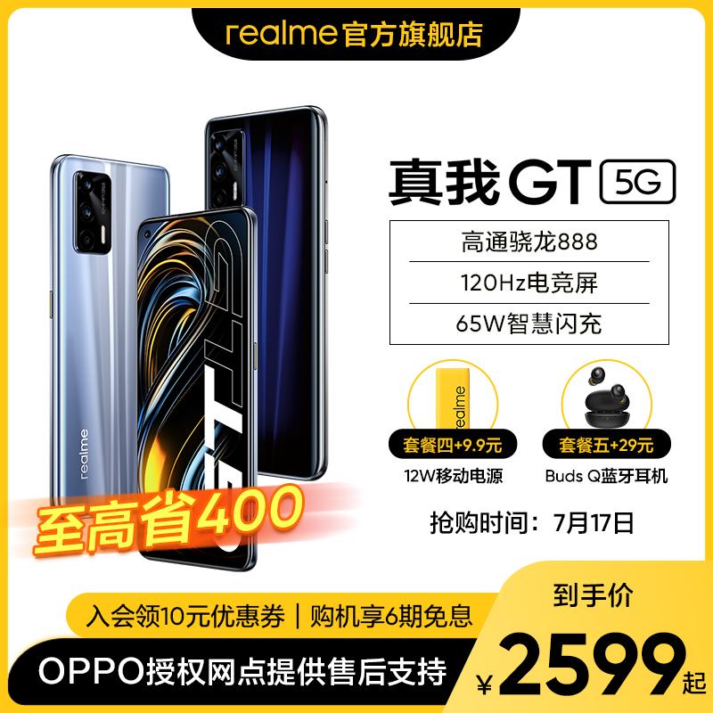 【8+128GB低至2599元】realme真我GT 5G手机高通骁龙888智能拍照65W智慧闪充游戏学生性价比旗舰官方正品gt
