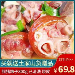 湖北恩施土家特产烟熏腊猪蹄子腊猪脚农家自制前腿肉四川腊味干货