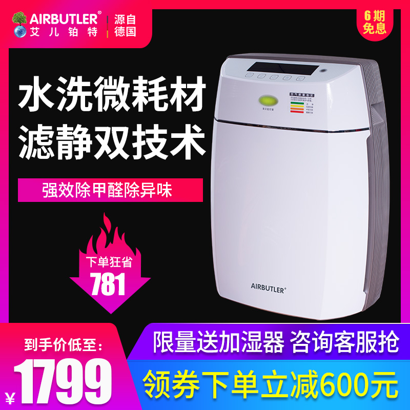 Household formaldehyde removal haze PM2.5 by electrostatic negative ion air purifier