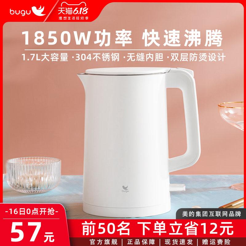 美的集团布谷电热水壶家用1.7L全自动断电防干烧保温开水壶不锈钢