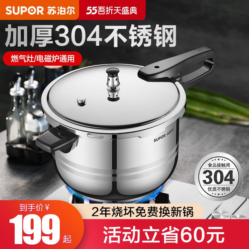苏泊尔304不锈钢高压锅小压力锅