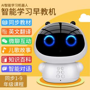 儿童智能机器人学习机幼儿早教机益智玩具语音对话高科技