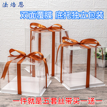 Customization of 68,10,124 inch double-layer heightened square household packing box for transparent birthday cake box