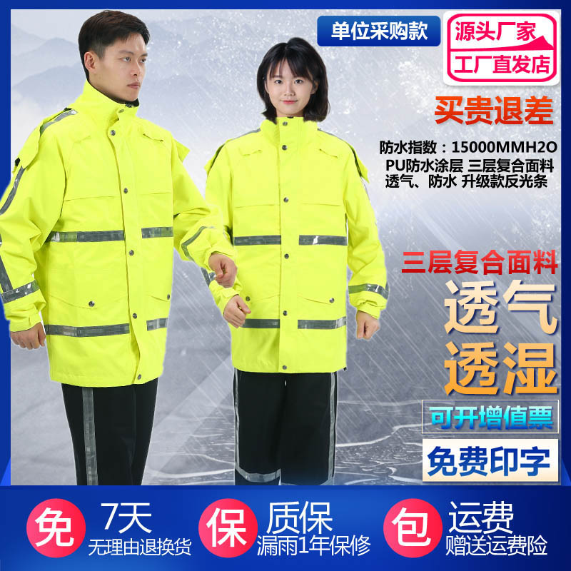 07 three layer compound moisture permeable patrol raincoat reflective new style male traffic raincoat raincoat rainpants set genuine
