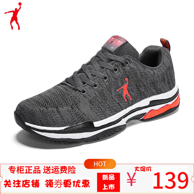 Jordan Gran mens shoes sports shoes mens summer mesh breathable running shoes casual students wear resistant dad shoes 361