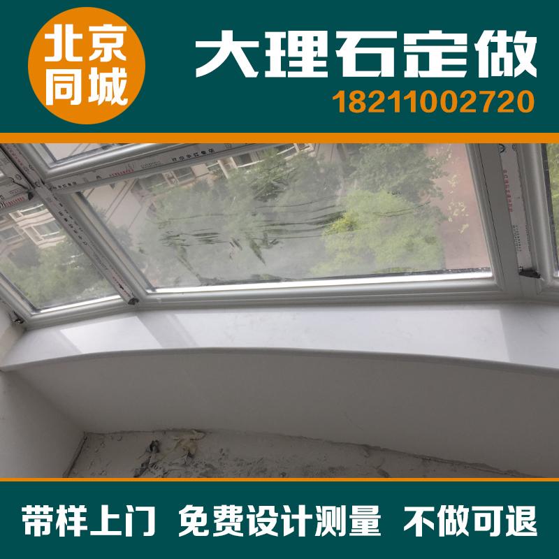 北京定做天然人造大理石窗台台面石材过门石洗手台门窗套垭口面板