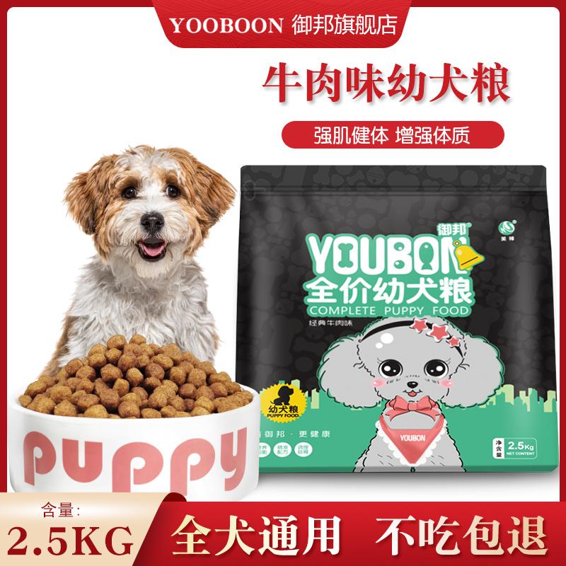 御邦幼犬狗粮泰迪贵宾哈士奇中小型犬粮美毛去泪痕通用型5斤2.5KG